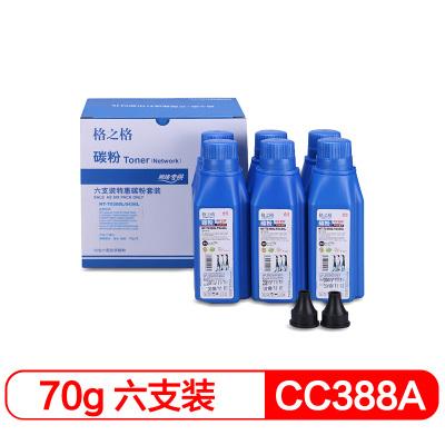格之格NT-T0388L/0436L碳粉6只装适用HPCC388A 88a惠普p1108 P1106 m1136