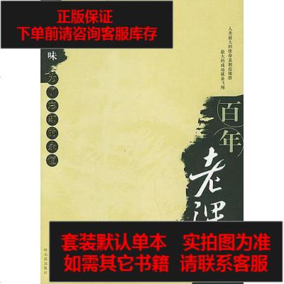 【二手8成新】百年老課文 9787806994009