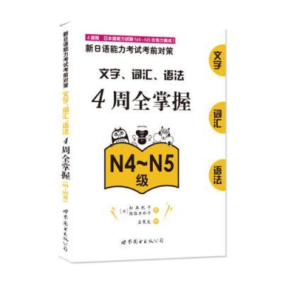 新日语能力考试考前对策:文字、词汇、语法4周全掌握(N4~N5级)