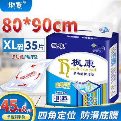 楓康成人護理墊80x90 特大號衛生床墊老年人隔尿墊厚老人尿不濕墊