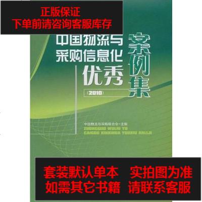 【二手8成新】国物流与采购信息化案例集 9787504735492