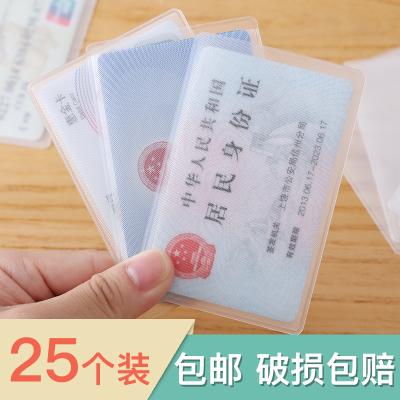明畫卡套身份證套學生公交卡保護套飯卡銀行卡套防磁套透明地鐵卡