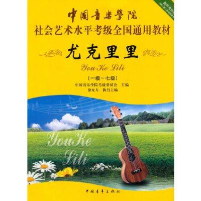 中國音樂學院社會藝術水平考級全國通用教材 尤克里里(一級~七級)