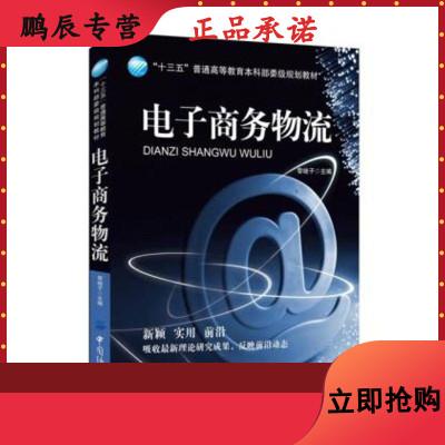 電子商務物流 黎繼子 9787518022021 中國紡織出版社