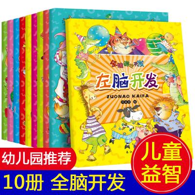 全套10冊全腦游戲開發幼兒早教書 啟蒙學前幼兒園1-2-3-4-5-6歲寶寶左右腦開發兒童益智迷宮書趣味找不同思維專注力