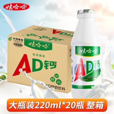 娃哈哈ad鈣奶220ml*20瓶整箱哇哈哈早餐牛奶酸奶乳酸菌飲料大瓶