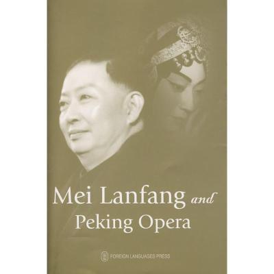 梅蘭芳與京劇藝術9787119060477外文出版社