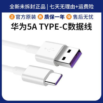 HUAWEI華為Type-C數據線5A原裝充電線安卓快充線適用mate10/P20/note10/V20/P30/榮耀