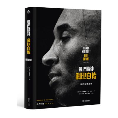曼巴精神科比自傳 中文版 科比的書體育nba籃球明星球星傳記書籍英文原版同步