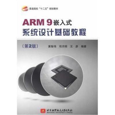 全新正版 ARM9嵌入式系統設計基礎教程(第2版)