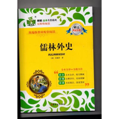 正版状元龙无障碍阅读 儒林外史 全批全注全本全译