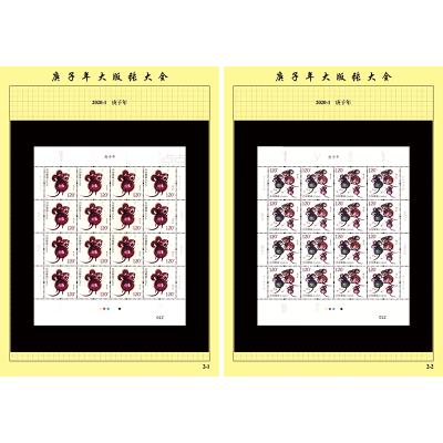 郵票 集郵 2020年 東吳收藏 【郵卡式】2020-1 生肖鼠年 大版張