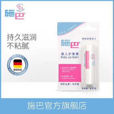 施巴(Sebamed)嬰兒護唇膏4.8g 兒童嬰兒寶寶潤唇膏 嬰兒 寶寶兒童唇膏 舒緩干燥 溫和補水 德國原裝進口