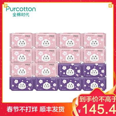 【顺丰发货】全棉时代(PurCotton) 全棉时代 奈丝公主卫生巾 纯棉亲肤超吸日用夜用4月装 16包