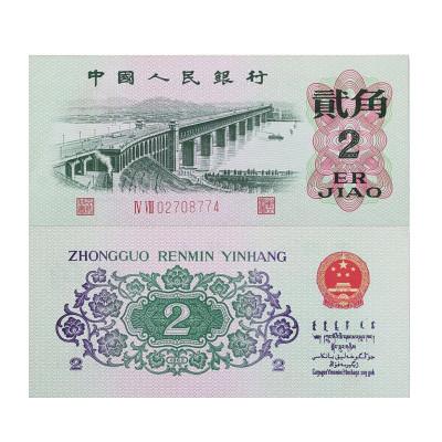 昊藏天下 第三套人民幣2角紙幣  單張