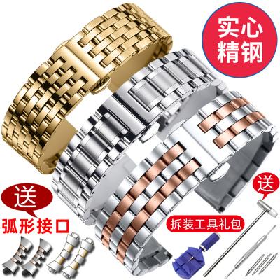 不銹鋼手表帶男弧口鋼帶女士蝴蝶扣代用西鐵城天梭浪琴卡西歐表鏈