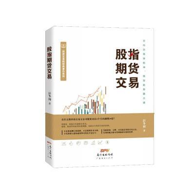 股指期貨交易 彭冬初 股票 書籍