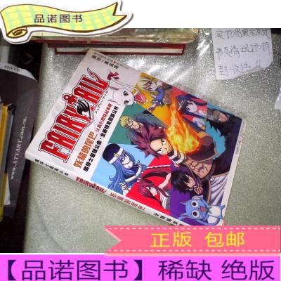 正版九成新魔导士最强公告 妖精的尾巴 全新精美原画集(附光盘)