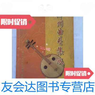 【二手9成新】漳州曲藝集成 9781122109019