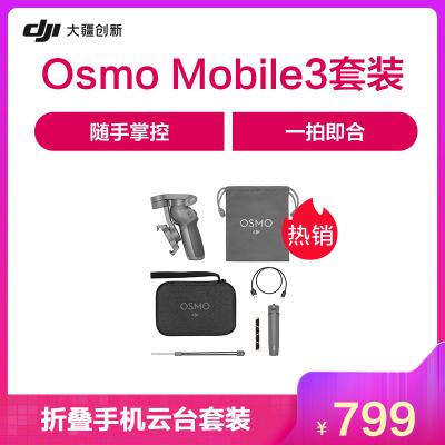 DJI 大疆 Osmo Mobile 3 灵眸手机云台 3 手持稳定器 套装版