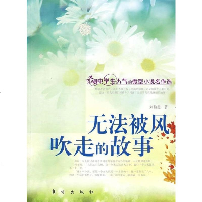 0825*具中学生人气的微型小说名作选--无法被风走的故事9787506032322刘黎莹东方