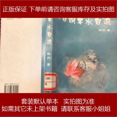 【手成新】剑竹丹叶 不详 作家出版社 9787506321549