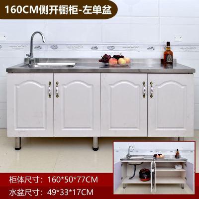 櫥柜簡易組裝經濟型家用租房用組合套裝廚房柜不銹鋼灶臺柜儲物柜 1.6米側開單盆款(左右可選) 雙
