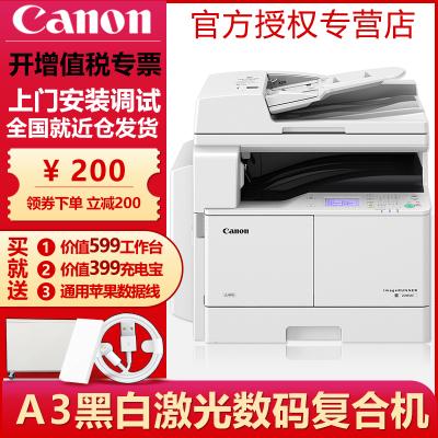 佳能iR 2204AD黑白激光數碼復印機無線WIFI網絡打印A3A4幅面復合機一體機彩色掃描自動雙面輸稿器替代2002G