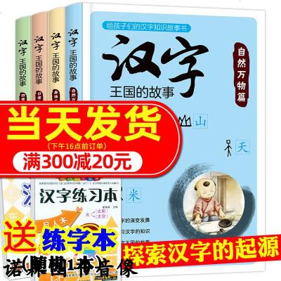 全4冊漢字王國的故事6-12周歲小學生拼音認字課外閱讀書籍一二三年級7-8-10兒童識字有成語典故國學經典讀物注音版