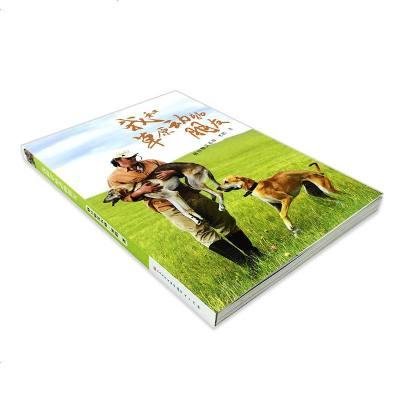 我和草原動物朋友 黑鶴動物小說系列書籍 彩色圖片 150個與動物在一起的瞬間 7-12-14歲兒童文學讀物 三四五六