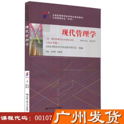 現代管理學 含現代管理學自學考試大綱 2018年版 課程代碼00107 全國高等教育自學考試指導教材 自考教材 中國