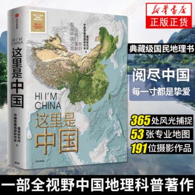 這里是中國 星球研究所 著 人民網中國青藏高原研究會聯合出品 中信正版書籍 正版書籍