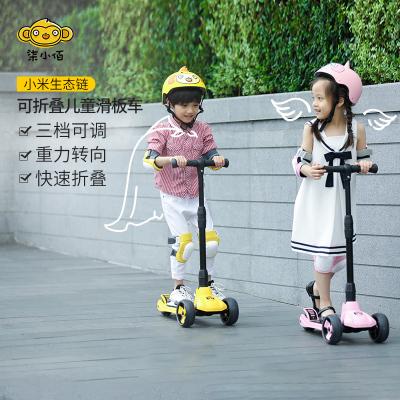 小米生态链 柒小佰儿童滑板车儿童3-6-14岁宽四轮折叠初学者滑滑车单脚宝宝溜溜车2宽四轮