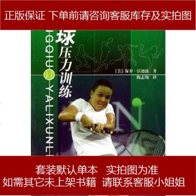 網球壓力訓練 保羅?沃德洛 /陶志翔 人民體育出版社 9787500927709