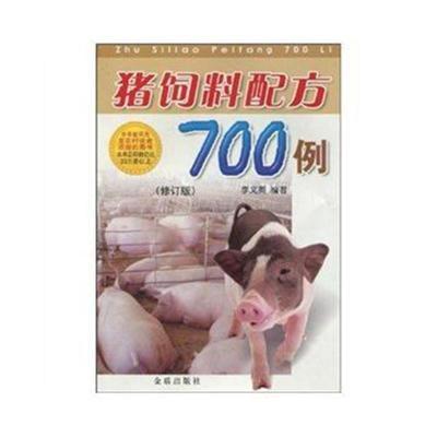 正版書籍 豬飼料配方700例(修訂版) 9787508237909 金盾出版社
