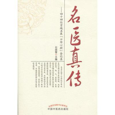 """名醫真傳——四十四位京城名醫""""口傳心授""""金記錄"""