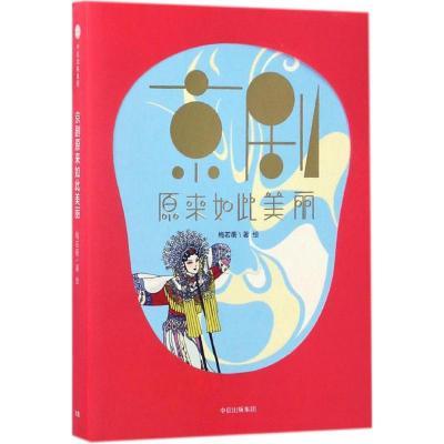 京劇原來如此美麗 梅若蘅著繪 著 藝術 文軒網