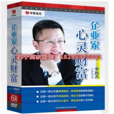 包发票正版 企业家心灵财富 6DVD李胜杰 视频讲座培训光盘Z