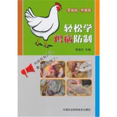 正版書籍 輕松學雞病防制 9787511616142 中國農業科學技術出版社
