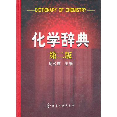 化學辭典(二版)
