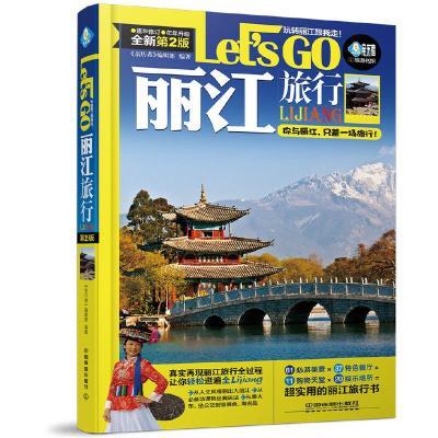 麗江旅行 9787113215699 正版 《親歷者》編輯部 中國鐵道出版社