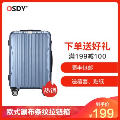 OSDY正品拉杆箱20/24寸登机箱万向轮拉杆箱旅行箱男女行李箱26/29寸硬箱潮