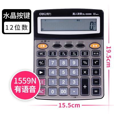 得力(deli)1559N計算器計算器12位帶找零功能語音計算器金屬面板語音計算機找零機 水晶大按鍵