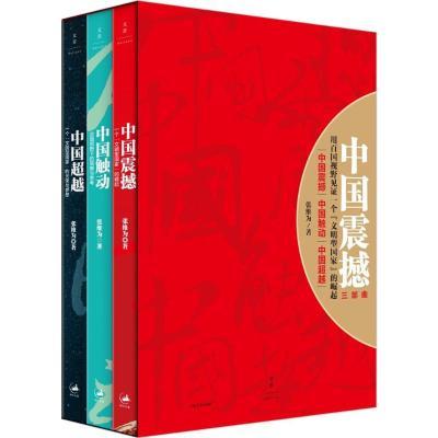 中國震撼三部曲 張維為 著 著 經管、勵志 文軒網