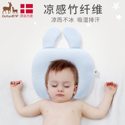 歐孕(OUYUN) 嬰兒枕頭0-1歲寶寶定型枕糾正偏頭頭型矯正新生兒記憶棉兒童男女