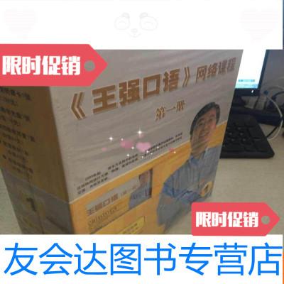 【二手9成新】《王強口語》網絡課程冊【一大套合售,未開封】 9783555270263