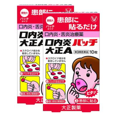 【2件】大正制藥(TAISHO)口腔潰瘍口瘡貼 口內炎白盒溫和口腔工具版貼 10枚/盒 1盒