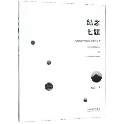 紀念七題(當代殯葬空間設計實踐與思考)
