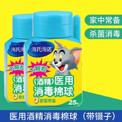 海氏海諾醫用酒精消毒棉球25粒裝皮膚傷口耳洞殺菌消毒帶鑷子 2瓶裝