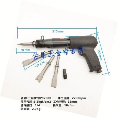 9150 9190型氣鏟氣鍬風鎬風鏟小型除銹器 氣動工具 工業用9250B大氣鏟黑色